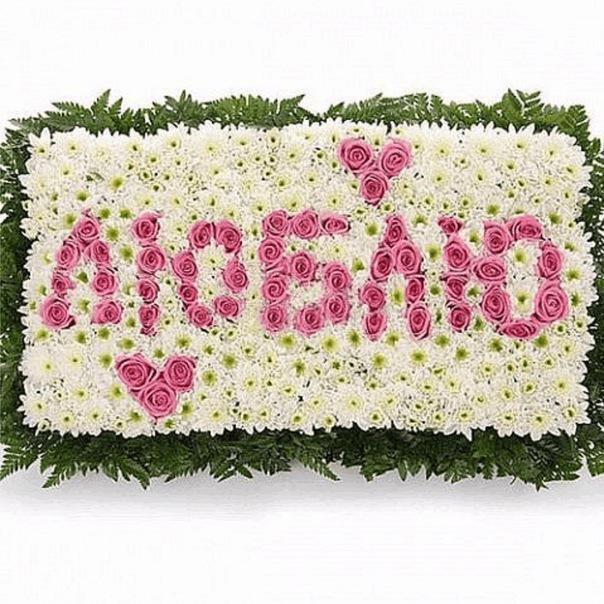 Для, картинки красивых цветов с надписью